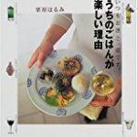 酢飯研究会発足