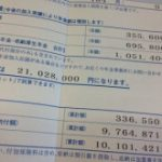 日本年金機構からのハガキ