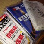 雑誌トライアル〜ビジネス情報源