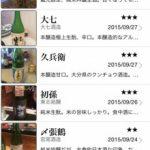 日本酒ノート〜Sakenote