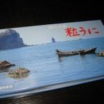 北海道の夏の味覚