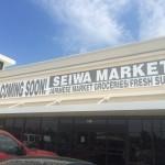 ヒューストンの日系スーパー〜Seiwa Marketはまだか