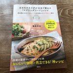 藤春シェフのケアリングフードレシピ本