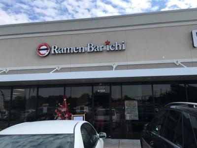 ヒューストンでラーメン〜Ramen Bar Ichi オープン