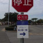 グーグル翻訳アプリのカメラ機能が凄い