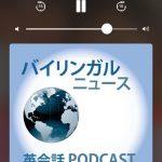 次のPodcastはバイリンガルニュースに決めた
