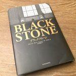 ブラックストーン〜知られざるプライベートエクイティの世界