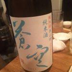 好きな日本酒〜まずは5選