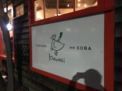 シアトルで絶品の天婦羅と蕎麦〜Kamonegi