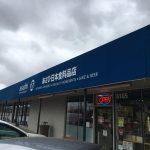 オースティンの日本食材店〜Asahi Imports