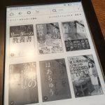 Kindle本購入解禁
