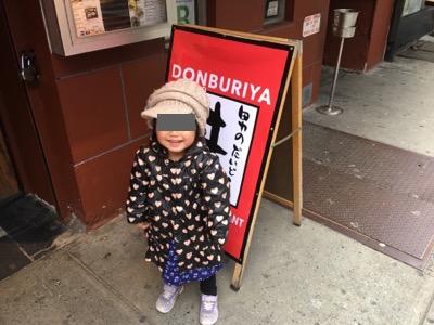 ニューヨークで居酒屋体験