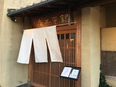 和歌山で鯛めし〜銀平本店
