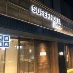 銀座で温泉三昧〜スーパーホテルプレミア銀座