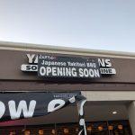 ヒューストンで焼き鳥〜Yakitori Gunsoソフトオープン