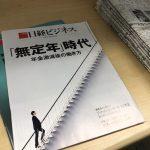 社会人22年目、日本に帰任します