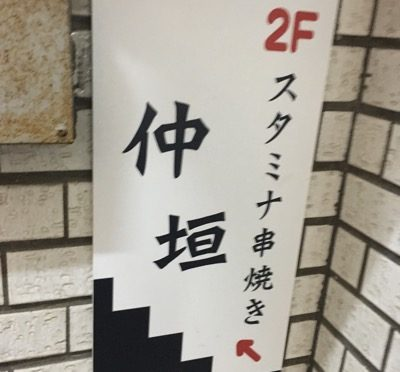 目黒の絶品焼きトン屋〜仲垣にも本帰国