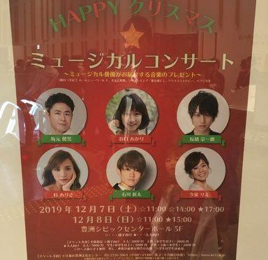心配ないさ〜〜クリスマスコンサート