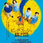 ビッグフィッシュ〜ミュージカル観劇メモ