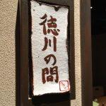 徳川の間と冷えた味噌カツ弁当