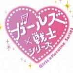 まさかのちょんまげ〜ガールズx戦士シリーズ