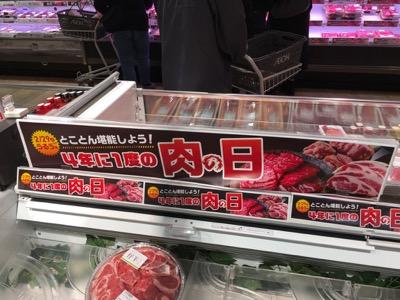 4年に1度の肉の日に計測