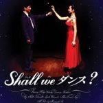 中年視点で Shall we ダンス?
