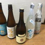 今週の日本酒(冷蔵庫に四合瓶5本まで習慣)