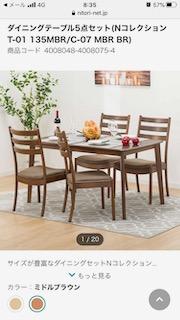 再びテーブルと椅子の生活を求めてニトリ