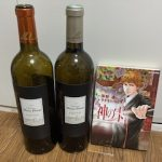 神の雫とモンペラから再開するワイン生活