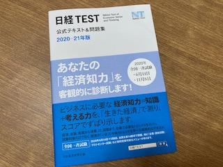 日経習慣底上げのために日経TEST
