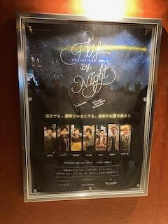 Fly by night〜君がいた〜ミュージカル観劇メモ