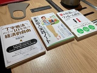 メンターとの出会い〜中古ワンルーム投資