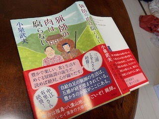 漁師の肉は腐らない〜小泉武夫先生、最高。