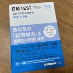 自宅で日経TEST受験(2020年11月)