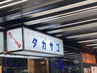 実は凄い老舗〜竹橋のタカサゴでポークカレー