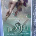 レプリカ〜ミュージカル観劇メモ