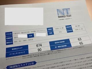 初めての日経TEST結果(2020年11月受験)