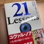 21世紀の人類に向けて自らをハック〜21 Lessons