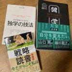 今年は教養本を50冊〜読書戦略2021
