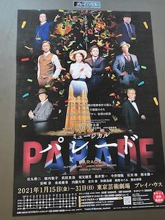 パレード〜ミュージカル観劇メモ