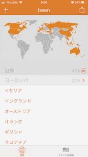 世界100カ国を訪れる〜俺のバケツ