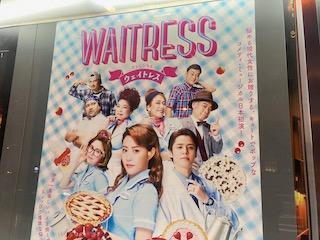 ウェイトレス〜ミュージカル観劇メモ(2021)