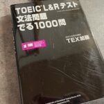 TOEICは英語学習の筋トレ説
