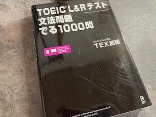 ツレ勉〜Study with meを活用〜TOEIC再受験
