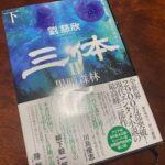 「三体」シリーズが凄い〜中国SFの傑作