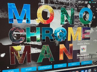 monochrome man〜ミュージカル観劇メモ