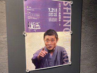 立川志の春師匠独演会〜落語鑑賞メモ