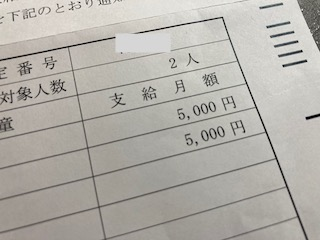 特例給付の認定が届く