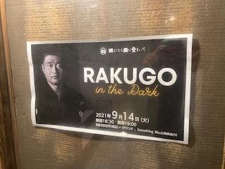 RAKUGOインザダーク〜落語鑑賞メモ
